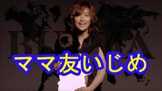 """清原亜希を襲う""""ママ友いじめ""""の恐怖! 清原亜希 動画 10"""