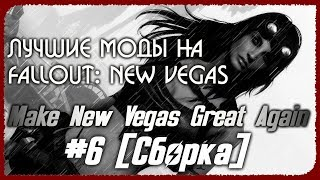 [Сборка] Лучшие Моды на Fallout: New Vegas ● Make New Vegas Great Again #6