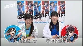 「大和田仁美と島袋美由利のはねバド!そしてバドミントンを盛り上げる特別番組」 第1回