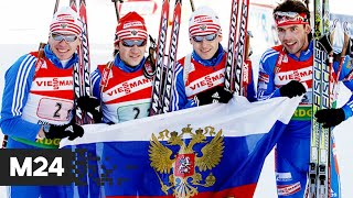 Всех биатлонистов сборной России допустили к участию в чемпионате мира - Москва 24
