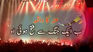 Islamic Videos In Urdu 2017   Hazrat Umar Farooq Ka Waqia Video Quran