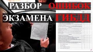 Как сдать экзамен ГИБДД. Ч.1. Общие сведения об экзаменах на права.