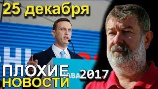 Вячеслав Мальцев | Плохие новости | Артподготовка | 25 декабря 2017