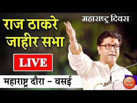 LIVE : राजसाहेब ठाकरे यांची वसई येथील 'जाहीर सभा' l Raj Thackeray Live from Wasai on Maharashtra Day