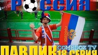 ПАВЛИК 1 сезон 18 серия