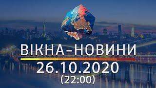Вікна-новини. Выпуск от 26.10.2020 (22:00)   Вікна-Новини