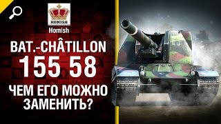 Bat  Châtillon 155 58 - Чем её можно заменить? - от Homish [World of Tanks]