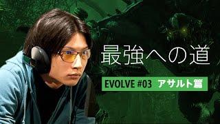 徹底解説部の VEXATION が「EVOLVE」のアサルト、マルコフの操り方を解...