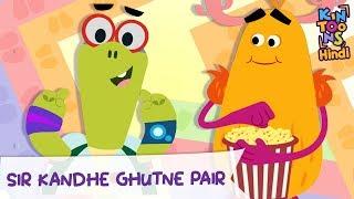 Sir Kandhe Ghutne Pair | Hindi Nursery Rhymes And Kids Songs | KinToons Hindi
