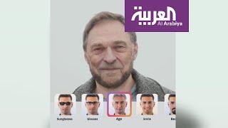 تطبيق فيس آب (Face App) .. هل يشكل خطرا أمنيا؟