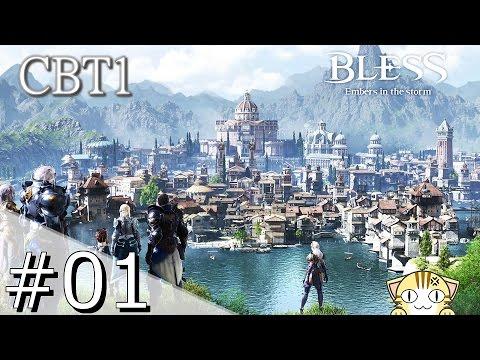 【BLESS CBT1】#01ベータテストを粋にやる。