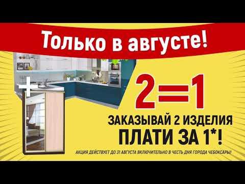 Мебель на заказ Чебоксары Твоя мебель