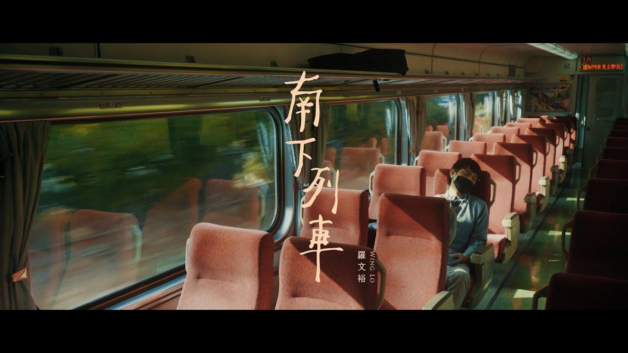 羅文裕Wing《南下列車》Official MV