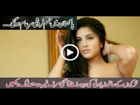 Pakistani Student Jism Faroshi Caught Live | Must Watch |