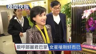 【晚間搶先報】鄭惠中掌摑鄭麗君 總統譴責暴力
