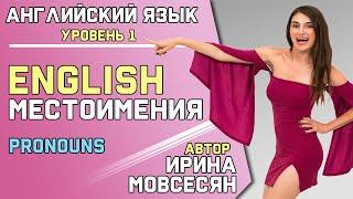 1 Английский: МЕСТОИМЕНИЯ (Ирина ШИ)