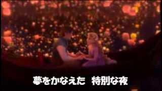 I See The Light(輝く未来)/小此木麻里、畠中洋の動画
