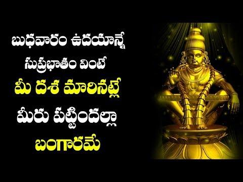 lord-ayyappa-suprabatham-||-ayyappa-bakthi-songs-||-telugu-devotional-songs-||-devotional-time