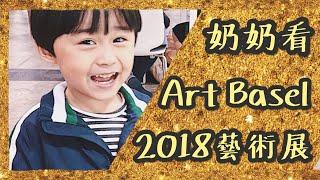 Art Basel 2018 三月份藝術展 感受藝術 有趣的藝術品 三月份艺术展 感受艺术 有趣的艺术品 Arthus Ng 奶奶日常 奶奶玩
