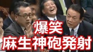 最新(3月30日)の予算委員会で、新党改革の荒井広幸先生が、 中小企...