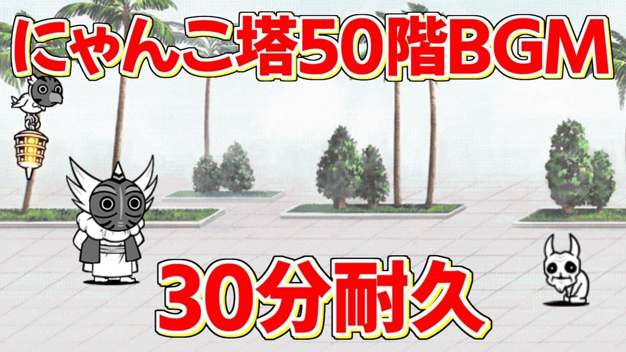 塔 50 にゃんこ