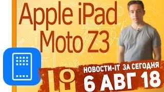 Новости IT. AMD Ryzen Threadripper 2, Moto Z3, Apple iPad 2018, AnTuTu июль