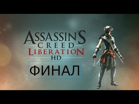 Assassins Creed Liberation HD ФИНАЛ ХОРОШАЯ / ПЛОХАЯ КОНЦОВКА