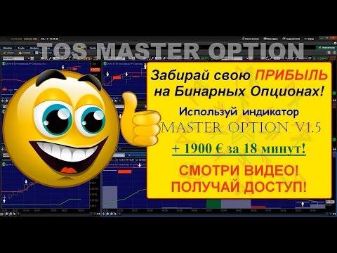 Самый ПРИБЫЛЬНЫЙ Индикатор для Бинарных Опционов MASTER OPTION V1.2(Торги 17 07 2014)