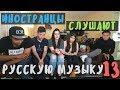 ЭТО ЧТО ЛИ ПАРОДИЯ Иностранцы Слушают Русскую Музыку 13 mp3
