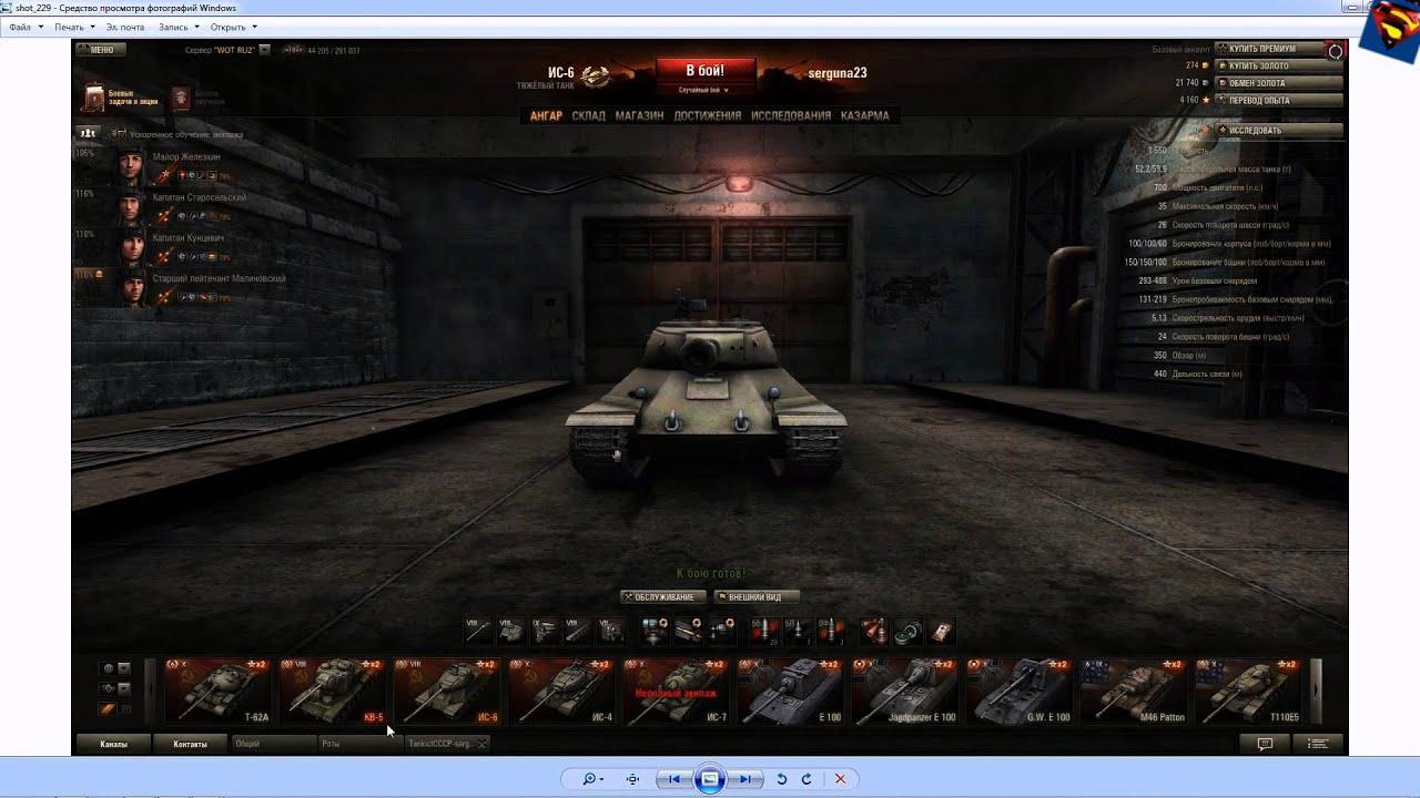 Как сделать скриншот World of Tanks - WOT ответ