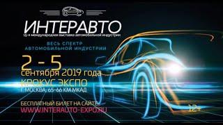Международная выставка автомобильной индустрии «Интеравто 2019»