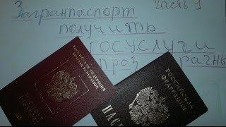 Как заграничный паспорт получить. Passport. часть 1(Как заграничный паспорт получить. Passport. часть 1 В этом ролике я Вам хочу рассказать как заграничный паспорт..., 2014-01-13T06:03:53.000Z)