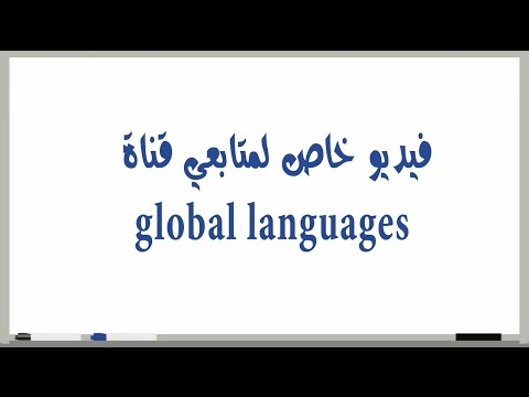 فيديو خاص لمتابعي قناة global languages
