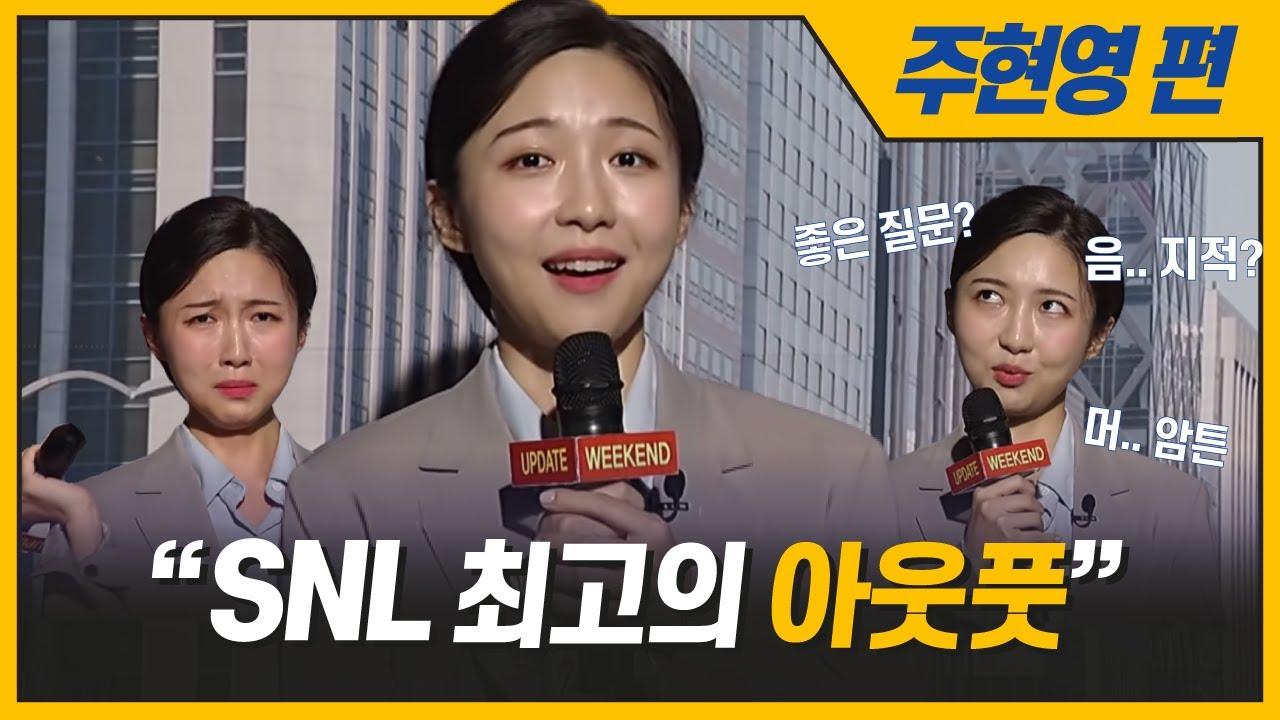 SNL 코리아 인턴기자 주현영, 당신이 몰랐던 6가지 사실ㅣ쿠팡플레이