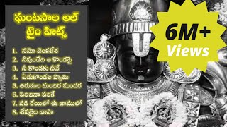 Ghantasala Lord Venkateswara Songs | HD Juke Box | Namo Venkatesa | Yedukondala Swamy Ekkadunnavayya