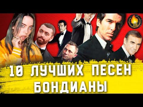 ТОП-10 | ЛУЧШИЕ ПЕСНИ БОНДИАНЫ - Видео онлайн
