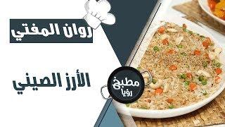 الأرز الصيني - روان المفتي