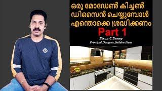 Designing a Modern Kitchen | Part 1 | Window Position, Hood & hob Position, Kitchen Triangle