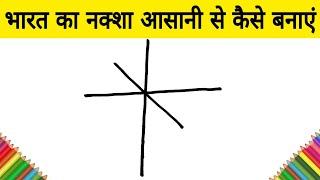 3 मिनट में भारत का नक्शा आसानी से बनाना सीखे | How to Draw India Map step by step Easy Art for kids