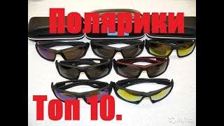 поляризационные очки с Aliexress. Топ 10