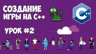 Создание игры на C++ / Змейка - Урок #2 (Расположение вещей)