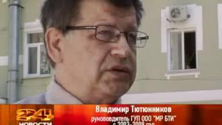 Межрегиональное бюро технической инвентаризации(, 2012-05-22T19:10:41.000Z)