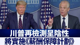 川普再檢測呈陰性 將實施《薪酬保障計劃》|新唐人亞太電視|20200406