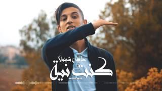 Adel Chitoula   Konti Niya   كنت نية - ( Exclusive Music Lyrics ) -   [ آلنسخة آلأصلية ]
