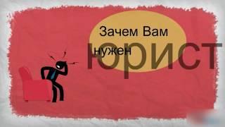 видео Отзывы - Адвокаты Уфы