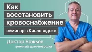 Доктор Божьев рассказывает как восстановить кровоснабжение и убрать рубцы | Семинар Кисловодск 1