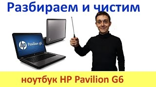 Разбираем и чистим от пыли ноутбук HP Pavilion G6