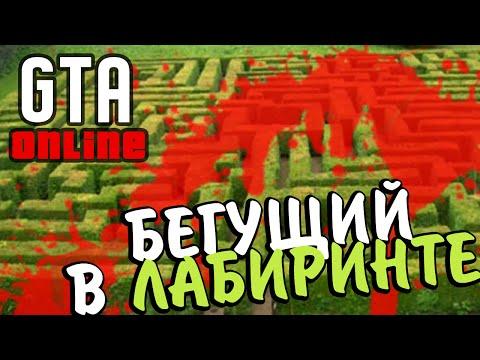GTA Online - Часть 144 Бегущий в лабиринте