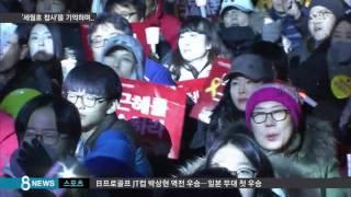 靑 향한 '416개 횃불'과 '7시 소등'…담긴 의미 / SBS