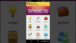 Мобильный заработок 2018. 100 р. в неделю TAP MONEY